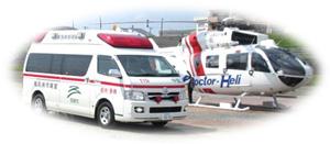 救急車、ドクターヘリ